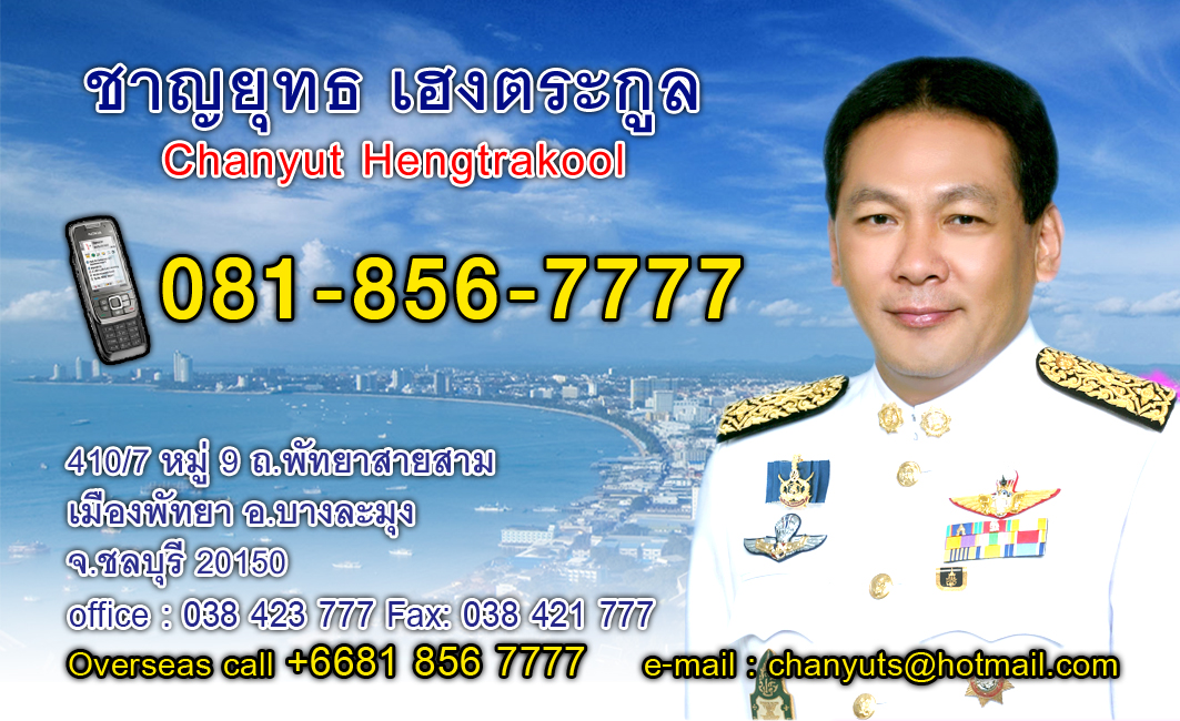 Mr. Chanyut Hengtrakol
